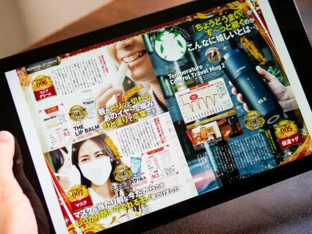 Fireタブレットで雑誌を見る