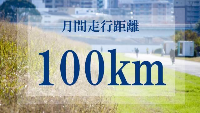 月間走行距離100km