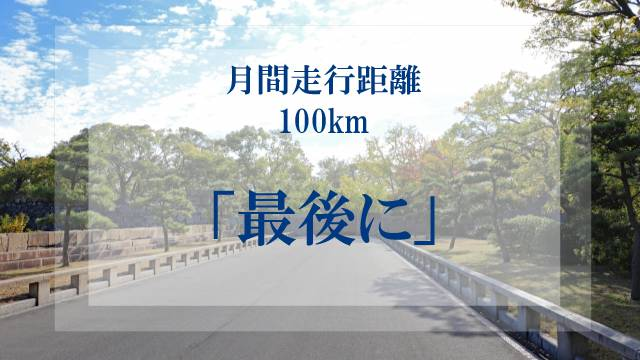 月間走行距離100km走破のまとめ