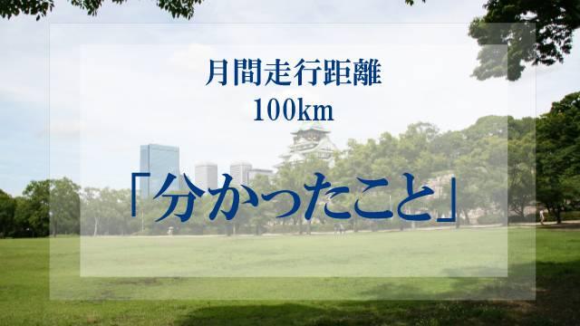 100km走破で分かったこと