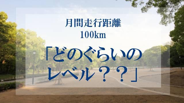 月間走行距離100kmのレベル