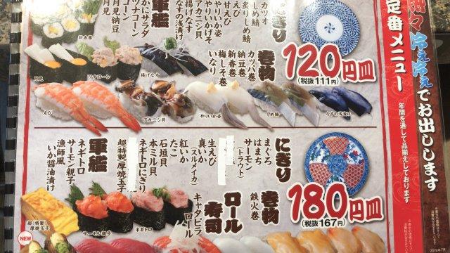 北海道の定番メニュー②