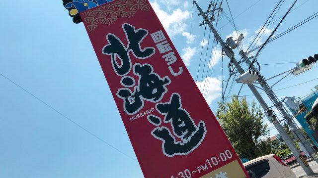 鳥取の回転寿司「北海道」