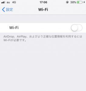 wifiをオンにする