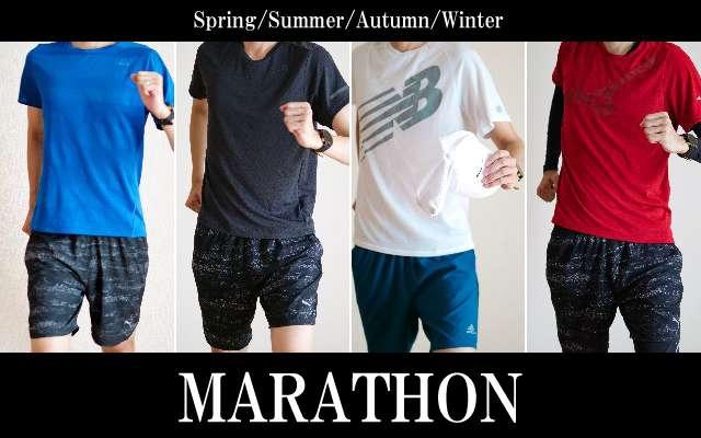 マラソンを走る時の服装