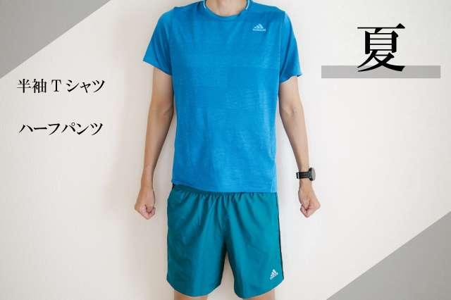 夏のランニングの服装