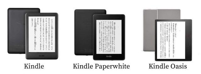 Kindleの全3種類