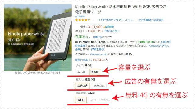 Kindle端末の3つの選択肢
