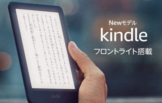Kindleのエントリーモデル
