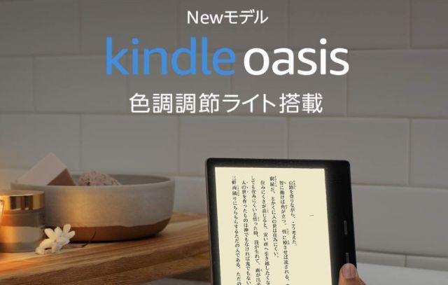 Kindleのハイエンドモデル
