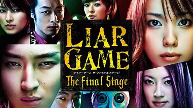 映画「LIAR GAME」