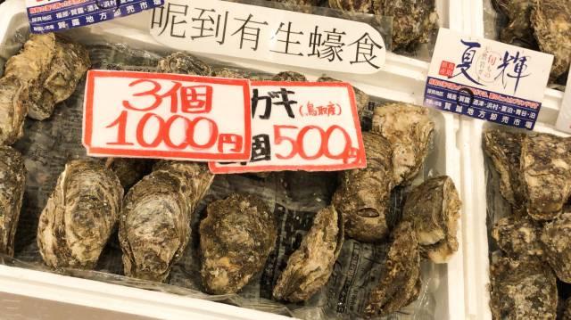 岩牡蠣「夏輝」