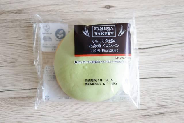 もちっと食感の北海道メロンパン