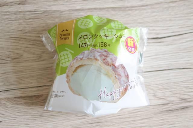 メロンクッキーシュークリーム