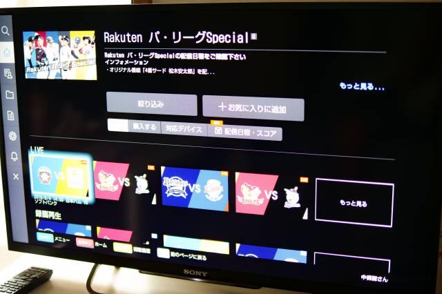 スペシャル パリーグ Rakuten TV|動画<楽天TV>