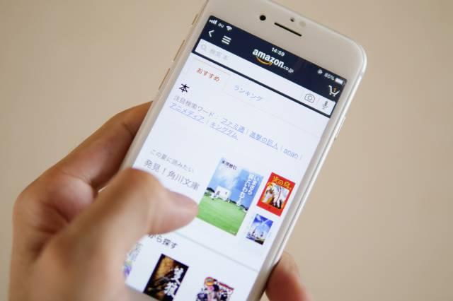 amazonの配送料を無料にする方法