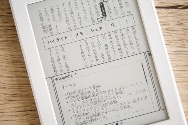 Kindleで知らない単語を調べる
