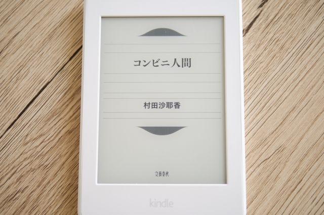 Kindleで買った本