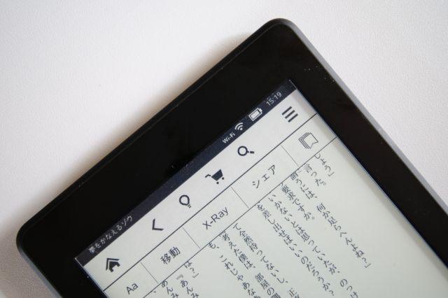 Kindleの長時間バッテリー
