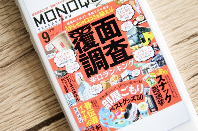 Kindle Unlimitedの雑誌