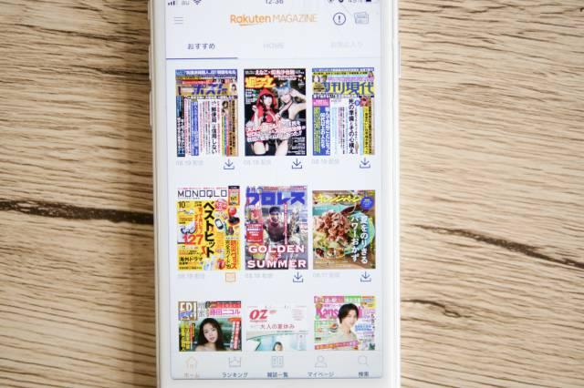 楽天マガジンの雑誌