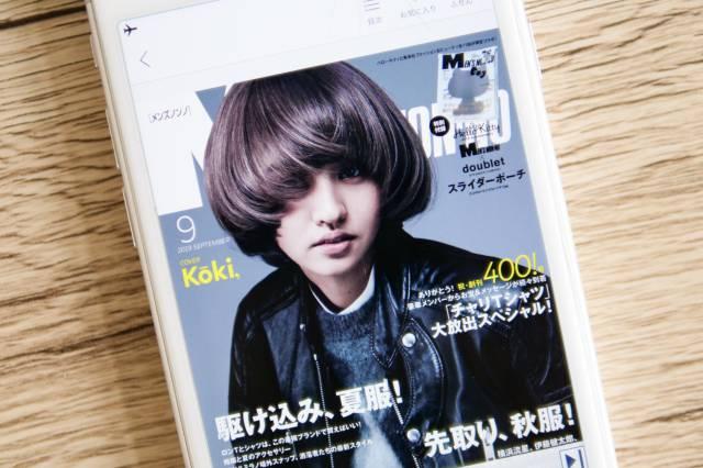 オフラインで雑誌を読む