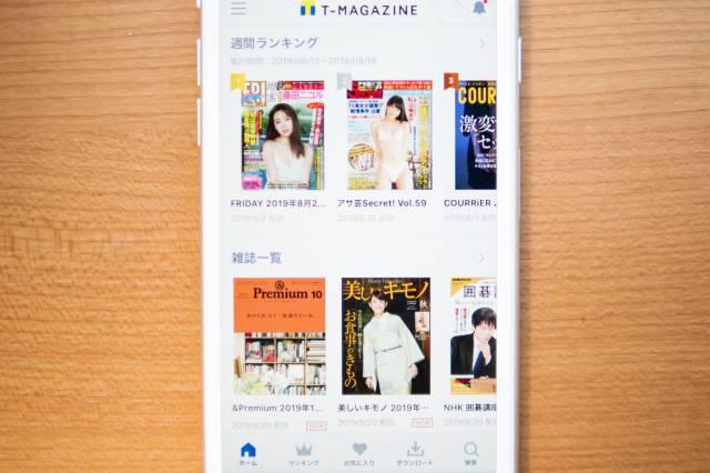 Tマガジンの雑誌例