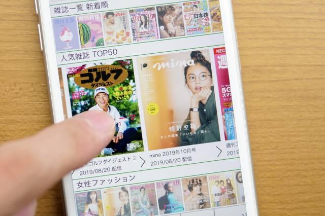 dマガジンは雑誌の数が多い