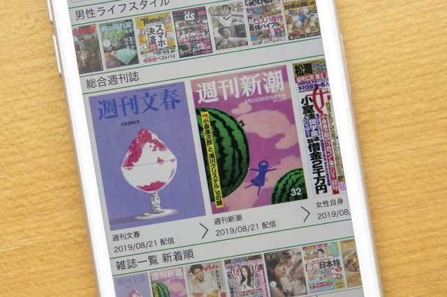 dマガジンの雑誌ラインナップ