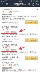 amazonの注文画面③