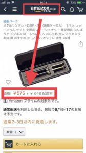amazonの注文画面②