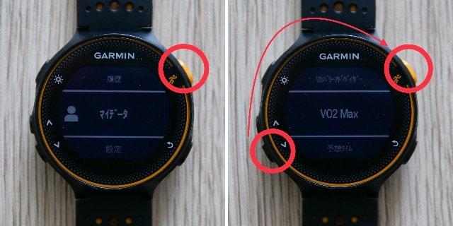 ガーミンのVO2MAXを確認する方法②