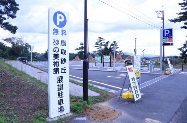 展望駐車場(鳥取市営無料駐車場)