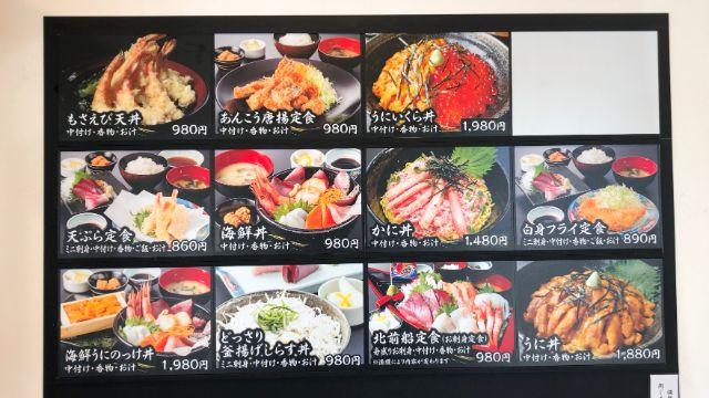 賀露港市場食堂のメニュー