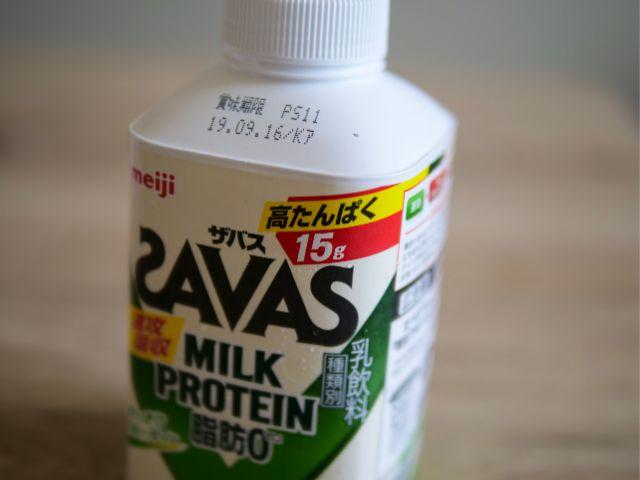 ザバスミルクプロテインの特徴