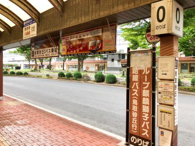 鳥取駅バスターミナル0番乗り場(鳥取砂丘行き)
