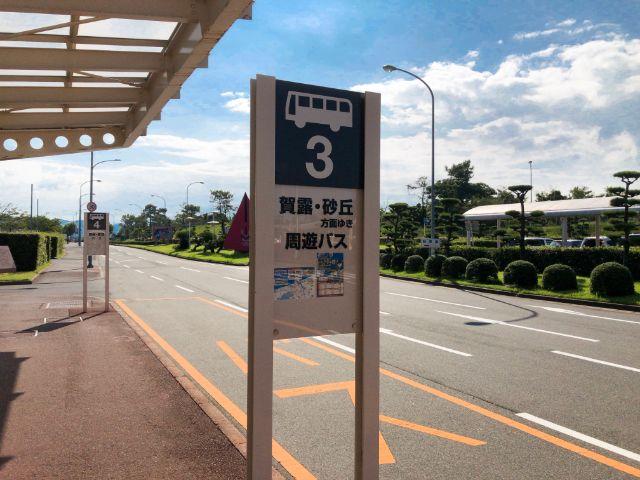 鳥取空港の3番バス乗り場(賀露・砂丘方面ゆき)