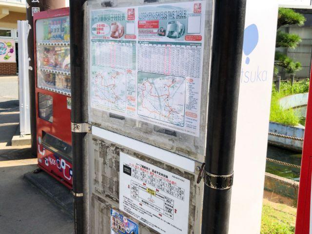 鳥取砂丘の時刻表