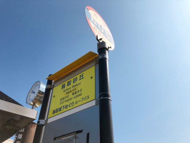 鳥取砂丘のバス停