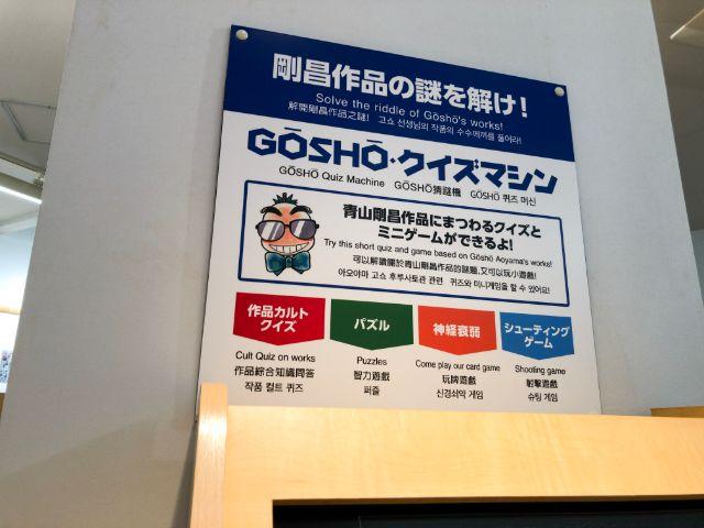 GOSHOクイズマシン