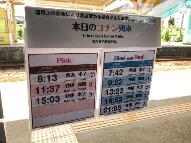 コナン列車の時刻表