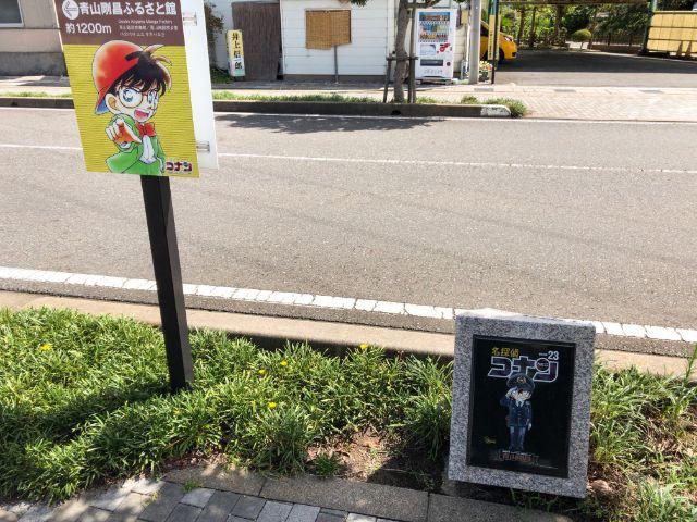 コナン通りの標識