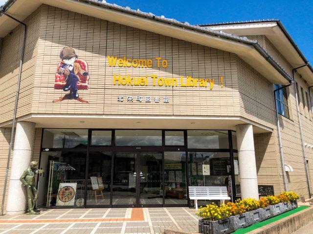 北栄町立図書館