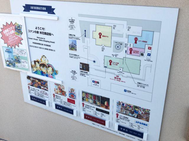 米花商店街のマップ