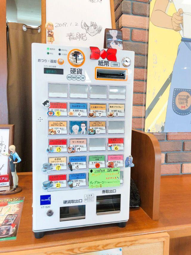 喫茶ポアロの券売機