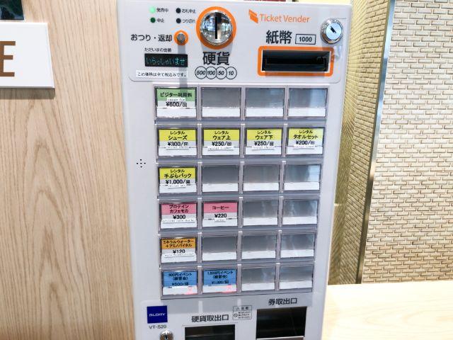 ランニングベース大阪城の券売機