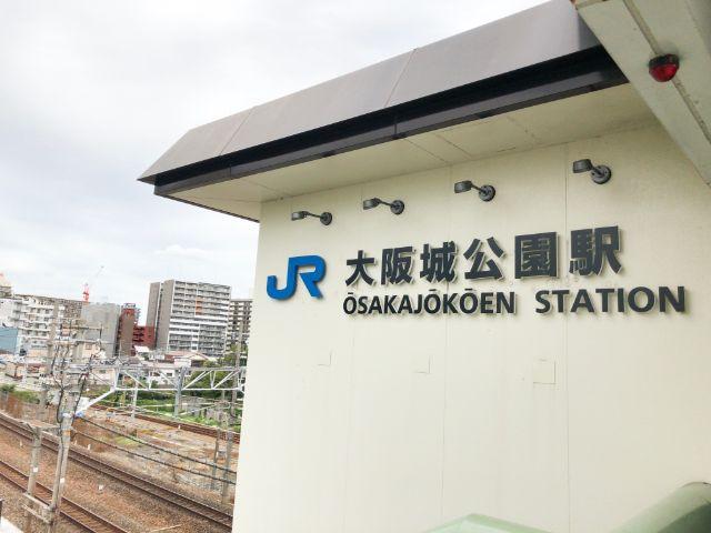 大阪城公園駅