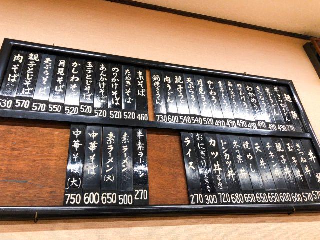 武蔵屋食堂のメニュー