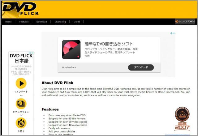 DVDFlickのホームページ