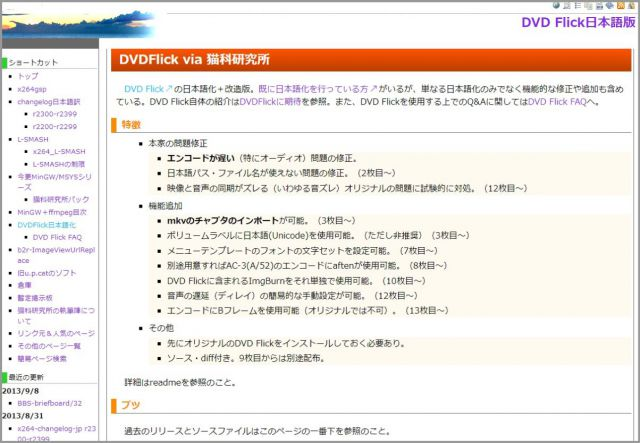 DVD Flick日本語版